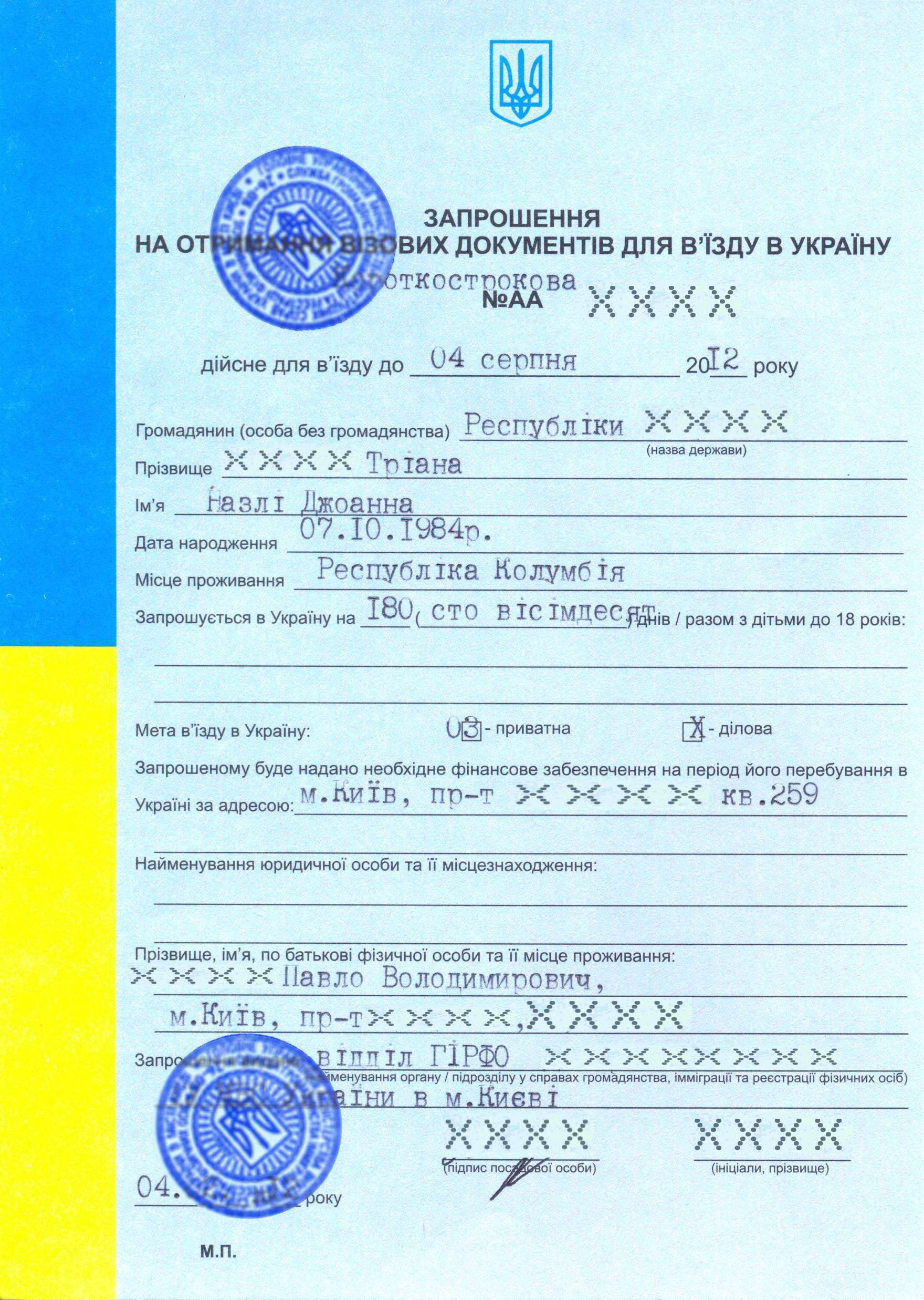 Нужно ли приглашение для въезда в Украину для россиян в 2018 100