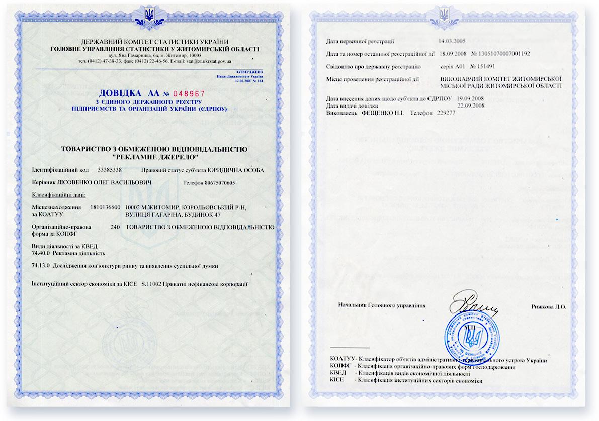 Образцы документов - миграционная служба info-ovir