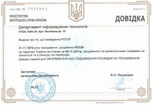Медицинская справка для иммиграци Справка из онкодиспансера Юровская улица